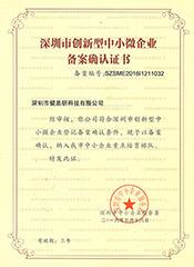 深圳市创新型中小微企业备案确认证书