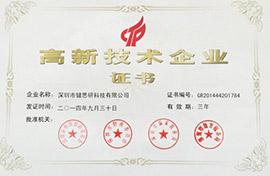 2014年深圳市健思研科技有限公司通过国家高新科技企业认证