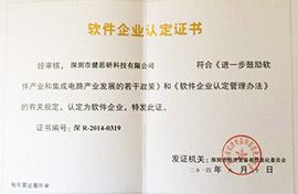 2014年深圳市健思研科技科技有限公司通过双软企业认证