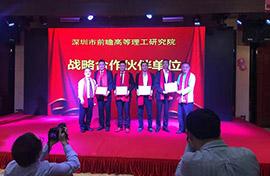 2017年1月获深圳前瞻理工学院战略合作伙伴称号