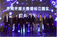 热烈庆祝健思研科技参与的第三个国家级大数据机房上线服务