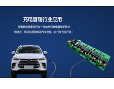 电能计量模块应用之自行车充电桩