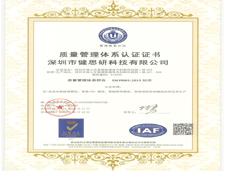 热烈祝贺健思研科技再次通过ISO9001认证审核