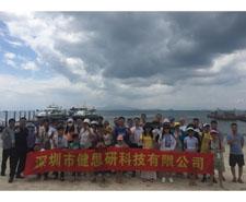 健思研科技惠州巽寮湾两日游