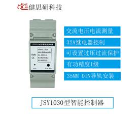 JSY1030型智能控制器